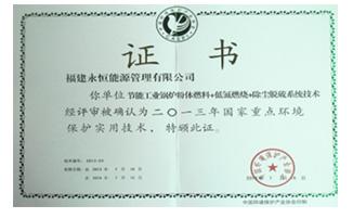 国家重点环境保护实用技术证书