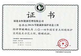 国家重点环境保护实用技术示范工程证书