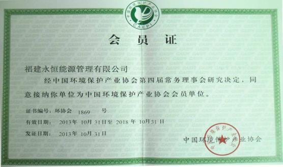 中国环境保护产业协会证书